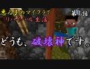 悪ゐ子のマイクラでリバイバル生活 第1話【ライジン×すん】