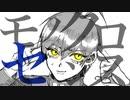 【超高校級の探偵】モノクロセンス【手描きPV】