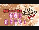 新型コロナ禍も普通に暮らそう! よしりん・もくれんのオドレら正気か?特別版 2/2