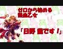 ゼロから始める熱血乙女「日野茜です!」