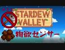 【Stardew Valley1.4 ゆっくり実況】クワなどいらぬ!!その32