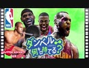 [NBA]×お願いマッスル〜NBA workout mix