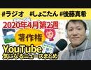 2020年4月第2週YouTube関連の気になるニュースまとめ~著作権侵害に強力ツール【ラジオ#071】
