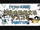 【マスコミ問題】混乱を助長するマスコミ part1/2