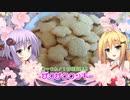 【あつまれ!1分弱料理祭】ゆかりさんと作るザクザククッキーVOICEROIDキッチン】