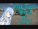 適当にやってくWT 葵ちゃん実況 6話