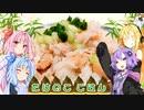 【あつまれ!1分弱料理祭】たけのこご飯食べましょう☆【VOICEROIDキッチン】