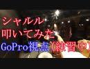 【ドラム】シャルル(GoPro視点)【叩いてみた】