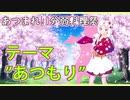 【あつまれ!1分弱料理祭】イタコ姉さんとあつもり?【あつもり】