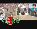 【くにもり】コロナ危機で中国傾斜が加速する北海道 / 国難にデマを弄ぶ人間の正体[桜R2/4/19]