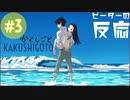 ピーターの反応 【かくしごと】 3話 Kakushigoto ep 3 アニメリアクション