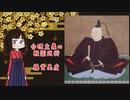 【藤堂高虎】- 知って涙の泣ける日本史 - voiceroid講談