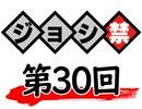 津田健次郎・大河元気のジョシ禁ラジオ!! 第30回!!【おまけ付き有料版/会員無料】