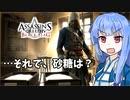 【アサシンクリード4】琴葉姉妹の優雅な海賊日誌#3