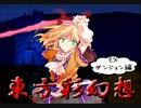 【実況】大同団結-東方彩幻想-【Part79】