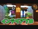 #80【Minecraft】施設も飾ってなんぼ丸石製造機内装編 CBW アンディマイクラ (JAVA 1.14.4)