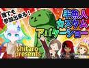 半魚人カスタムアバターショー in #clustervr まとめ動画 2020年4月18日22時開催