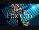 【金盞花】レキシコン(Lexicon) 【UTAUcover】