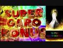 P牙狼 冴島鋼牙 XX-MU【~SUPER GARO BONUS~】