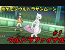 【ポケモンUSUM】伝説!ウルトラファイナル対戦動画#1