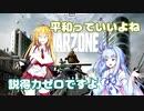 【COD:WZ】平和主義者の戦場【あおマキ実況プレイ】