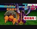 【イシズマイ絶対選出】ドリームオブ確定急所【ポケモン剣盾】