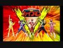 ホモと聞く二代目平成SUPER戦隊五男OP TV版音声付きFULL
