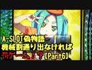 【設定1では】A-SLOT偽物語 機械割通り出なければ罰ゲームPart6【もう駄目だ】