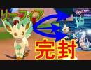 【完封】環境TOPのポケモンを3タテ⁉○○特化リーフィア【ポケモン剣盾】