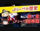 【ゆっくり解説】Jリーグの歴史 第1節 Jリーグ開幕編