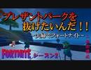 【フォートナイト】プレザントパークを抜けたいんだ!!~夫婦でフォートナイト~ 2画面構成【Fortnite】