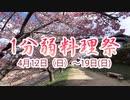 【あつまれ!1分弱料理祭】春火(夏)山カレー&春野菜パクチーサラダ【VOICEROIDキッチン】