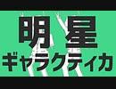 【黒兎×立花】明星ギャラクティカ cover.