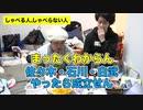 【海亀のスープ】Aさん&Cさんは何故喋ら無い?LAST審議の展開に!?【霜降り明星】21/30