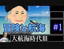 【大航海時代Ⅲ】人と海と大地と呪われし動画 Part.1【ゆっくり実況】