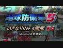 【地球防衛軍5】いきなりINF4画面R4 M58【ゆっくり実況】
