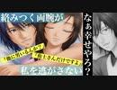 【ドキサバ全員恋愛宣言】千の技(テク)を持つ男 忍足侑士 part.4(完)【テニスの王子様】