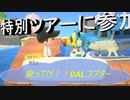 【あつまれ どうぶつの森】 第十一幕 初の他島来訪でDALコプター発車オーライ!!