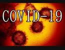 【鏡音レン】 COVID-19 【オリジナル】