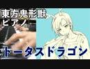 【東方ピアノ】トータスドラゴン/東方鬼形獣【自作アレンジ】