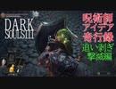 【ダークソウル3】呪術師アイデア奇行録その6【追い剥ぎ退治】