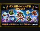 【FFBE】ブレイクスルーチケット召喚&クレオメピックアップチケット消化回