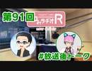 和みラヂオR 第90回 未公開トーク(放送後)