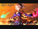 【FGO BGM】虚空を斬る〜零の先へ〜《30分》