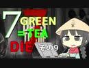 7GREEN=TEA die その9