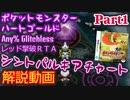 ポケットモンスター HGSS レッド撃破RTA シントパルキアチャート解説動画【Part1】