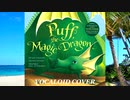 PUFF(THE MAGIC DRAGON)/ Peter,Paul & Mary [VOCALOID COVER]