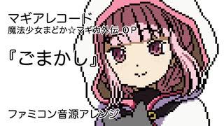 ファミコン音源・マギアレコード 魔法少女まどか☆マギカ外伝 OP『ごまかし』