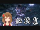 【SEKIRO】マウスとキーボードと厄憑で戦国に忍ぶ! 実況 其の伍拾参 【PC版】