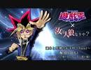 【遊戯王人狼】第六期・運命と死神の右手村~Turn1~